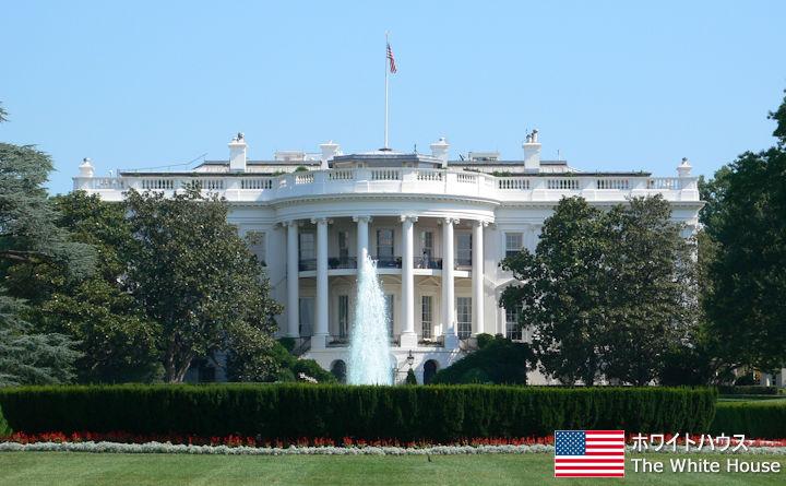 ... といえば、ホワイトハウス